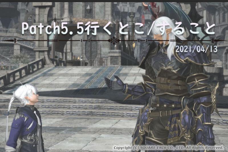 FF14Patch5.5 もものかんづめ